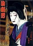 演劇界 2009年 03月号 [雑誌]