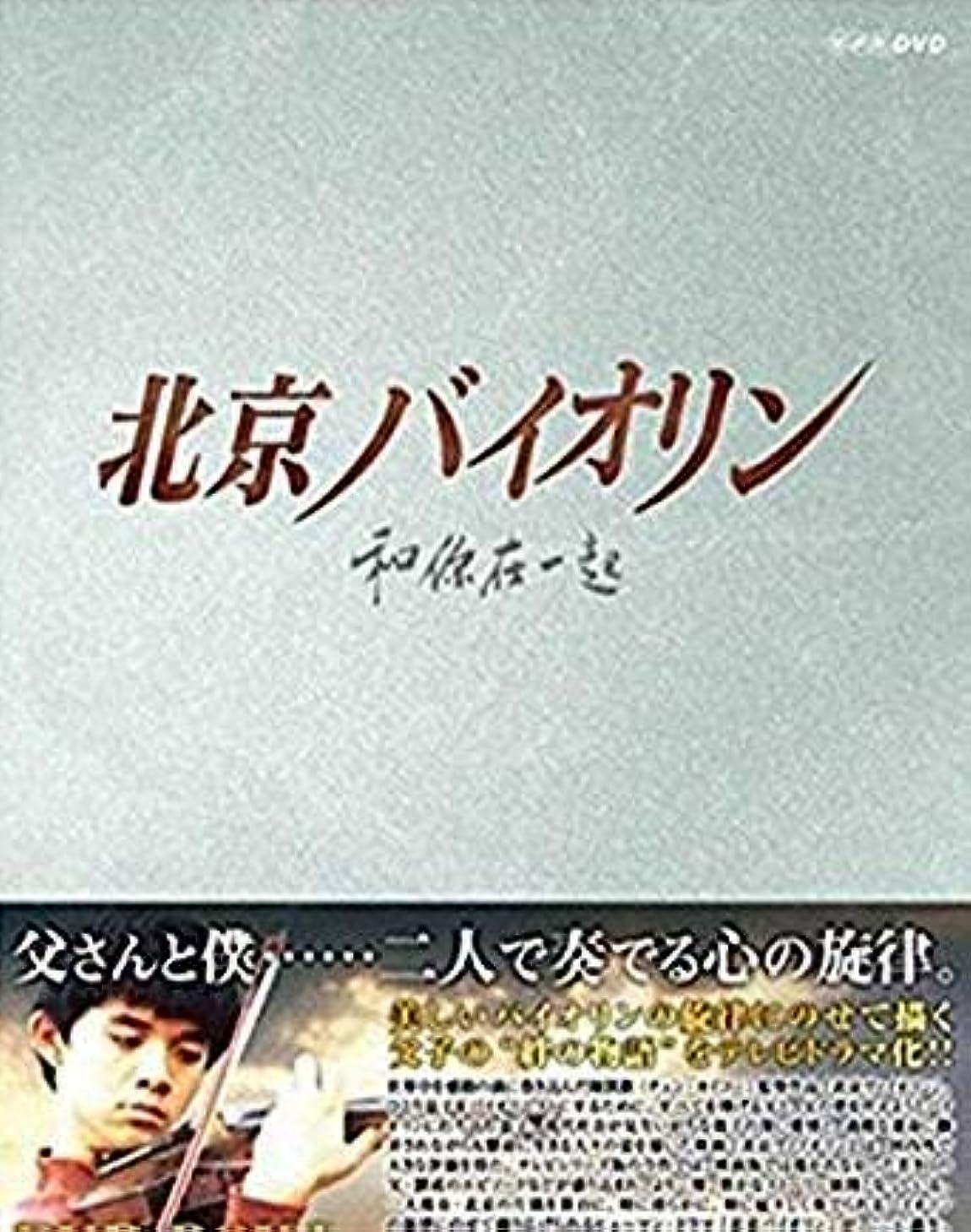 恐怖嫌いビクター北京バイオリン DVD-BOX1+2 8枚組. 中国語/日本語字幕