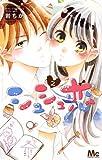 シュシュ恋 2 (マーガレットコミックス)
