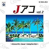 【Amazon.co.jp限定】Jアコ vol.2~Acoustic Cover Compilation~(メガジャケ付)