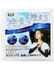 (ロイ)Roi アームカバー 国内検査機関検査済 接触冷感-5℃ UVカット 率95%以上 セミロング 2WAYタイプ (ピンク)