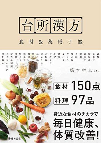台所漢方 食材&薬膳手帳の詳細を見る