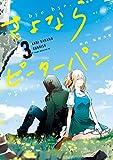 さよならピーターパン(3) (ヤングマガジンコミックス)