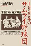 KADOKAWA / 角川書店 佐山 和夫 1935年のサムライ野球団 「裏ワールド・シリーズ」に挑んだニッポニーズ・オールスターズの謎 (角川書店単行本)の画像
