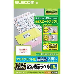 ELECOM 宛名ラベル A4 はがしやすいスリット付 18面 20シート EDT-TMQ18