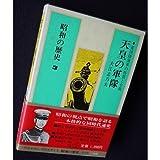 昭和の歴史 第3巻 天皇の軍隊