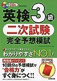 英検3級 二次試験