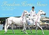 Freedom Horse Show フリーダムホースショー ~白馬と人と音楽との調和~