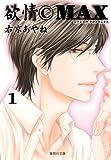 欲情(C)MAX 1 (集英社文庫 う 19-1)