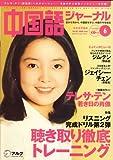 中国語ジャーナル 2008年 06月号 [雑誌]