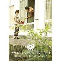 オリエンタルラジオ LIVE 2011 ~絶賛、再ブレイク中。  オファーお待ちしております~