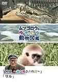 『ムツゴロウのゆかいな動物図鑑』シリーズ「ワニ ~歯と鳴き声の謎~」「サル」[DVD]