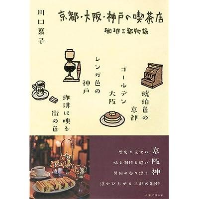 京都・大阪・神戸の喫茶店