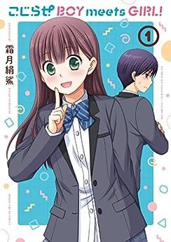 [霜月絹鯊]のこじらせ BOY meets GIRL! 1巻 (まんがタイムKRコミックス)