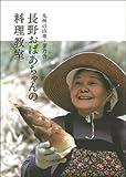 長野おばあちゃんの料理教室