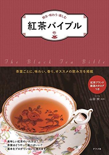 知る・味わう・楽しむ 紅茶バイブルの詳細を見る