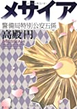 メサイア    警備局特別公安五係 (角川文庫)