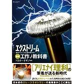 図解 エクストリーム工作ノ教科書 (三才ムック vol.629)