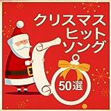 Jingle Bells Rock (Remastered)