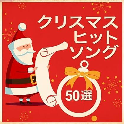 クリスマス・ヒット・ソング 50選 (Remastered)