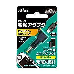 PSP用変換アダプタ【かんたん変換シリーズ microUSB⇒PSP用】