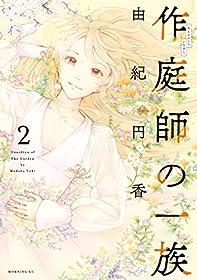作庭師の一族(2) (モーニングコミックス)