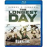 史上最大の作戦 [AmazonDVDコレクション] [Blu-ray]