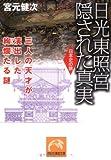 日光東照宮 隠された真実—三人の天才が演出した絢爛たる謎 日本史の旅 (祥伝社黄金文庫)