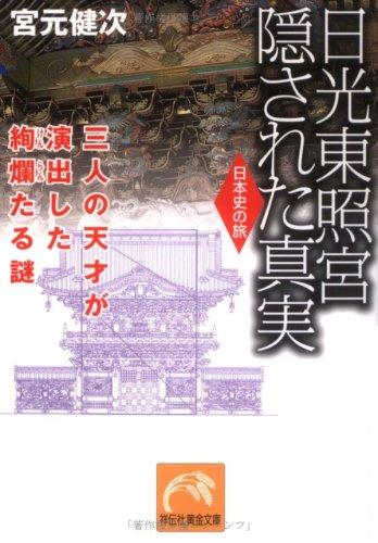 日光東照宮 隠された真実―三人の天才が演出した絢爛たる謎 日本史の旅 (祥伝社黄金文庫)