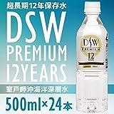 超長期保存水 12年保存 海洋深層水 500ml×24本入 1ケース DSW PREMIUM 12 YEARS