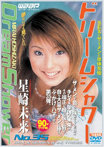 星崎未来(AV女優)