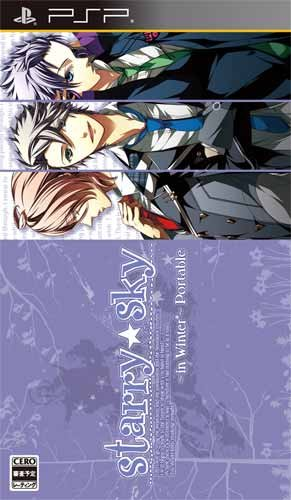 Starry☆sky ~in Winter~ ポータブル (通常版) - PSP
