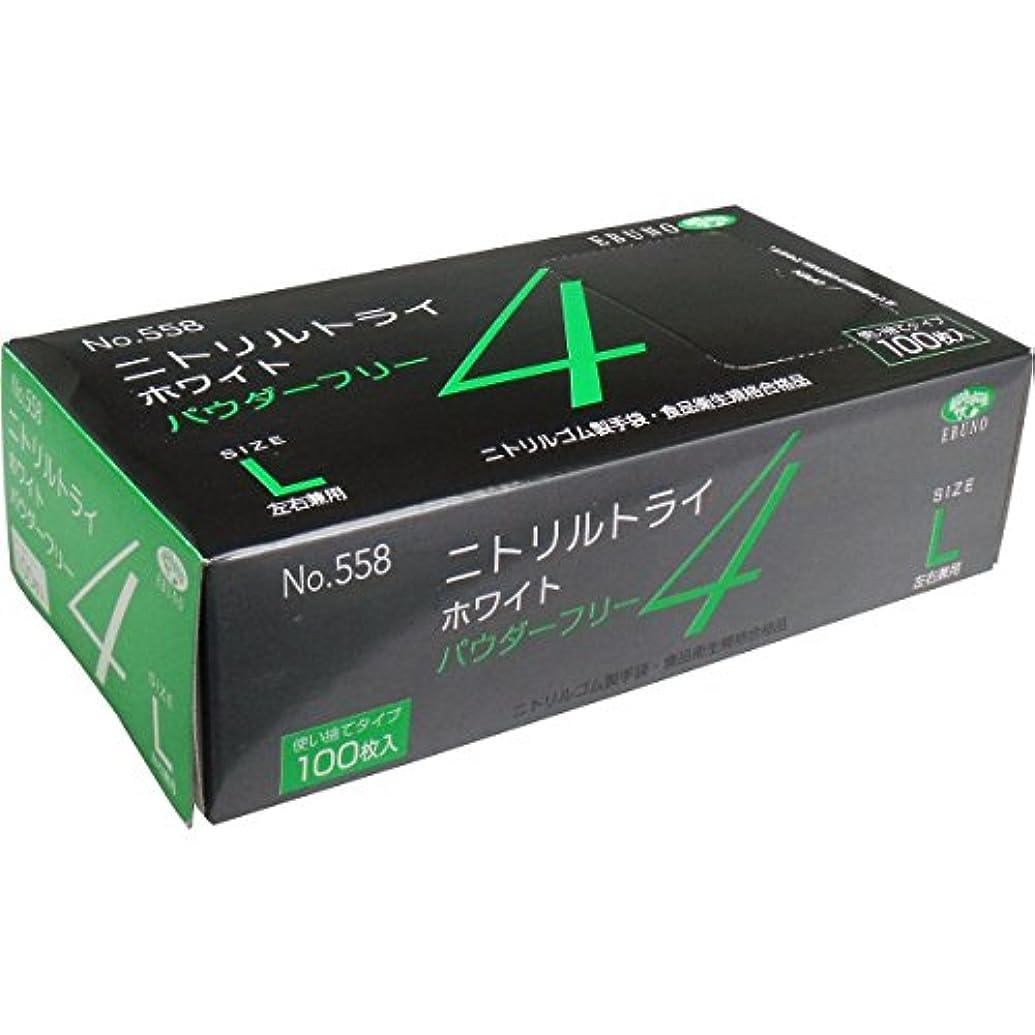 逆説文流産ニトリルトライ4 手袋 ホワイト パウダーフリー Lサイズ 100枚入(単品1個)