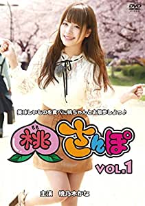 桃さんぽ Vol.1