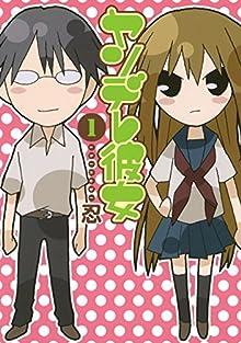 ヤンデレ彼女 1巻 (デジタル版ガンガンコミックスJOKER)