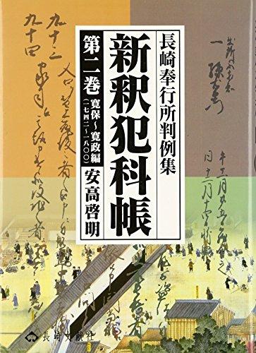 新釈犯科帳〈第2巻〉長崎奉行所判例集―寛保‐寛政編(1742‐1800)