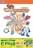 かんたんWeb アニメーション + On2 Flix Standard 8 【日本語マニュアル版】 for Windows