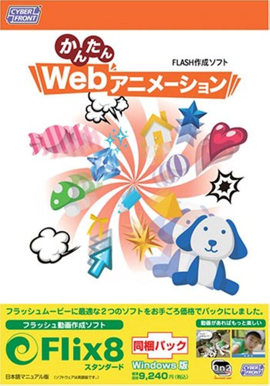 船尾自伝肉屋かんたんWeb アニメーション + On2 Flix Standard 8 【日本語マニュアル版】 for Windows