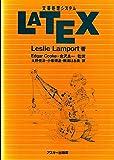 文書処理システムLATEX(ラテック) (電子出版シリーズ)