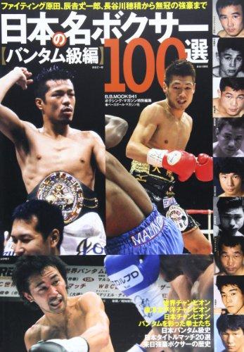 日本の名ボクサー100選 バンタム級編 ファイティング原田、辰・・・
