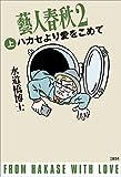 藝人春秋2 上 ハカセより愛をこめて (文春e-book)