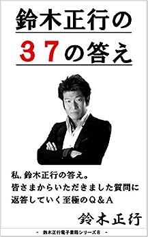 [鈴木正行]の鈴木正行の「37の答え」: 皆様からいただいた質問37に答えた至極のQ&A集 鈴木正行 Smile Project