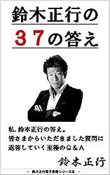 鈴木正行の「37の答え」: 皆様からいただいた質問37に答えた至極のQ&A集 鈴木正行 Smile Project