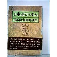 日本語と日本人―司馬遼太郎対談集 (1978年)