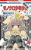 モノクロ少年少女【期間限定無料版】 2 (花とゆめコミックス)