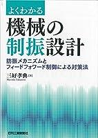 よくわかる機械の制振設計-防振メカニズムとフィードフォワード制御による対策法-