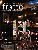 fratto vol.15 -この街が好きになるカフェ-(ポストカード付き)