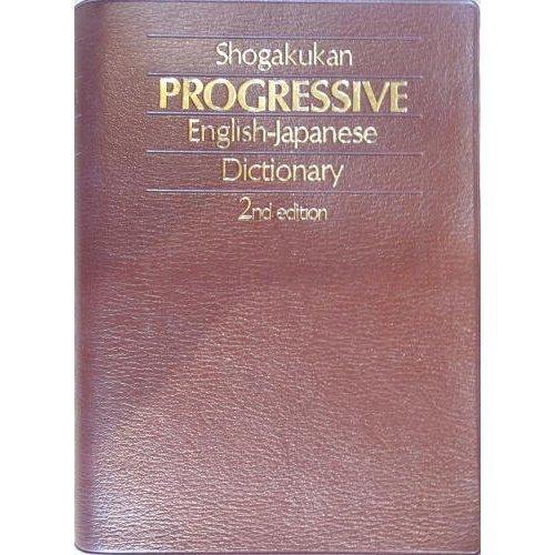プログレッシブ英和中辞典の詳細を見る