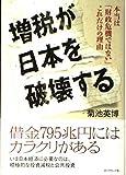 増税が日本を破壊する