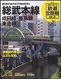 歴史でめぐる鉄道全路線 国鉄・JR 26号 総武本線・成田線・鹿島線・東金線